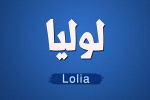 معنى اسم لوليا Lolia بالتفصيل