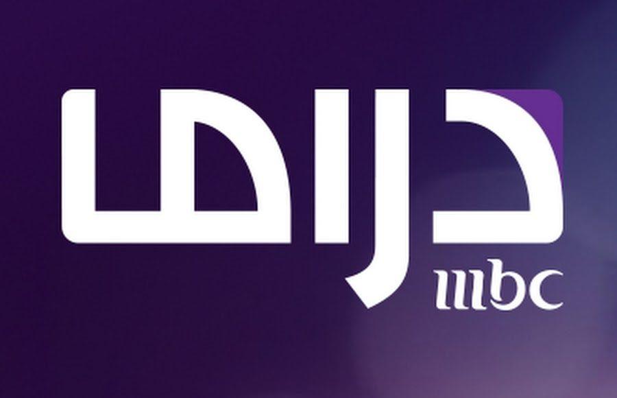 تردد قناة أم بي سي دراما