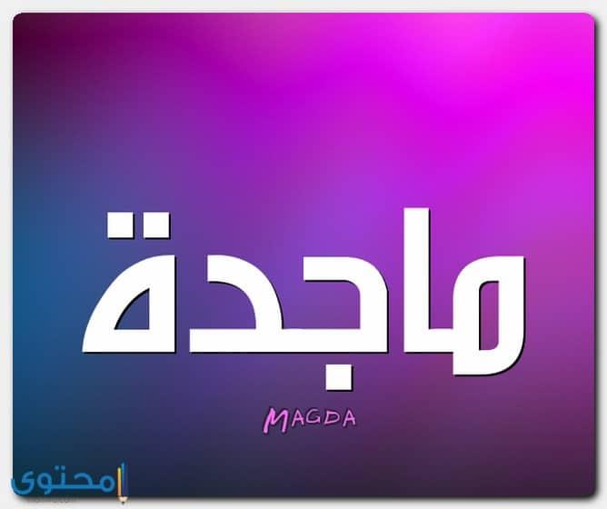 اسم ماجدة