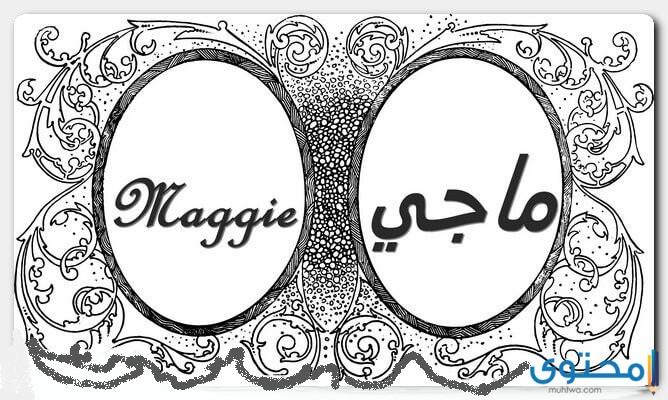 معنى اسم ماجي