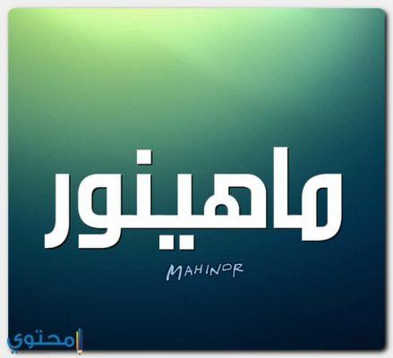 Mahienor