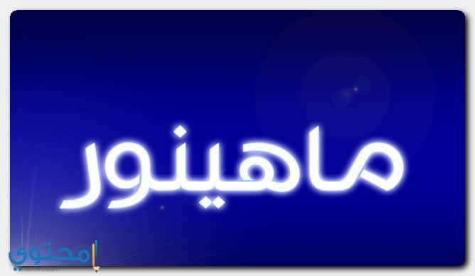 تسمية ماهينور في الإسلام