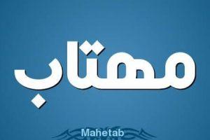 معنى اسم ماهيتاب وصفات من تحمله