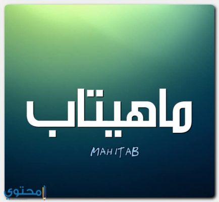 معنى اسم ماهيتاب