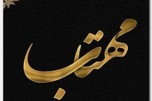 معنى اسم مهتاب Mahtab بالتفصيل