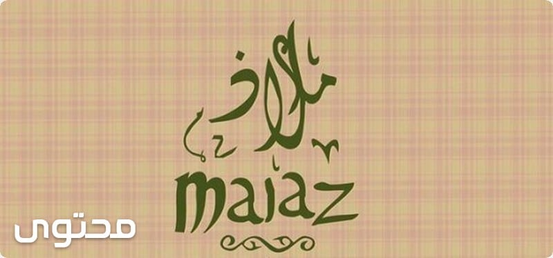 معنى اسم م لاذ وصفات شخصيته Malaz موقع محتوى