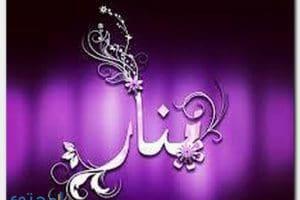 معني اسم منار Manar وشخصيتها