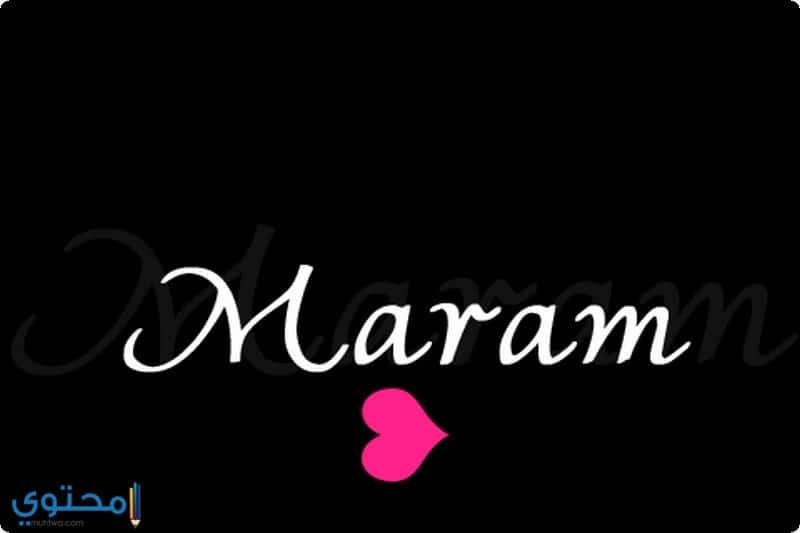 معنى اسم Maram