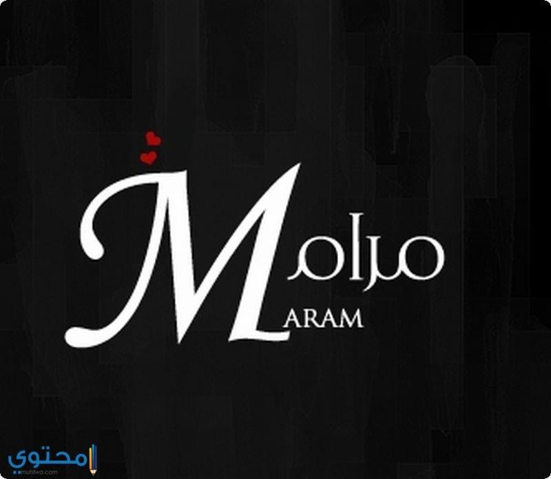 تسمية Maram