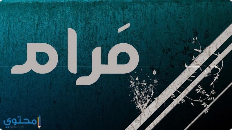 اجمل صور اسم مرام