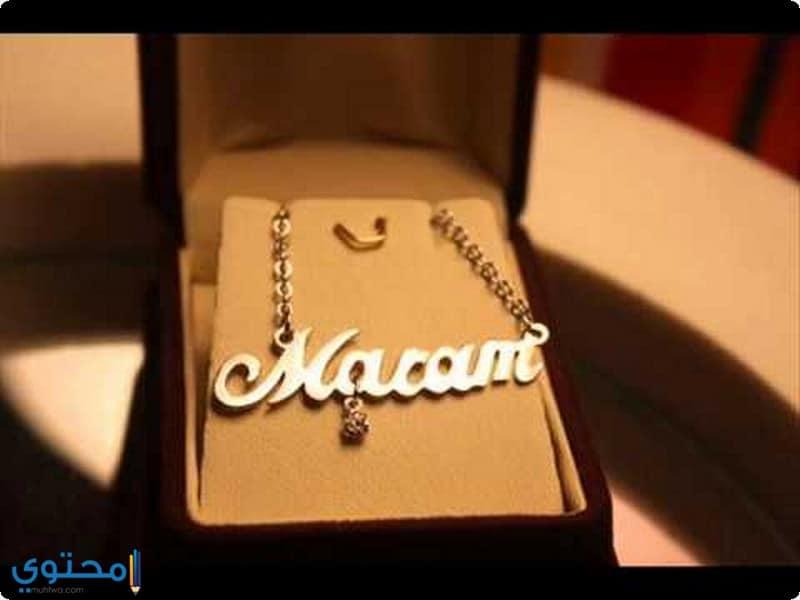 كتابة اسم Maram