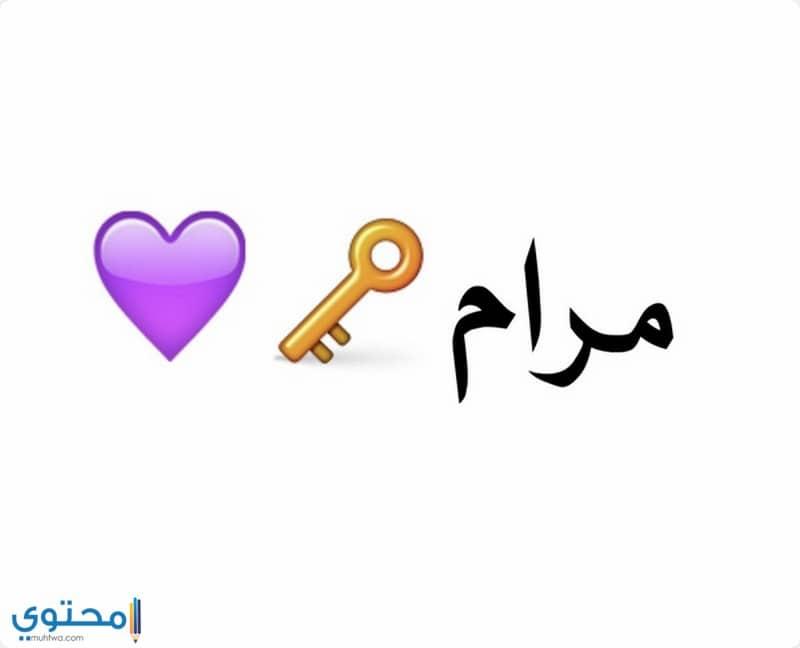كتابة اسم مرام