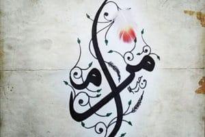 معنى اسم مرام Maram بالتفصيل