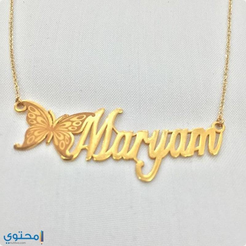 اسم مريم