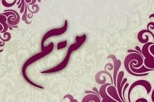 معنى اسم مريم Mariam بالتفصيل