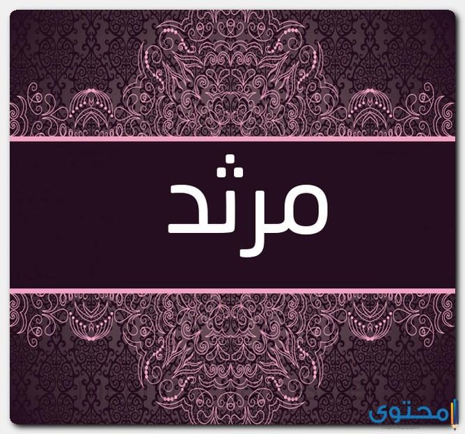 دلع اسم مرثد