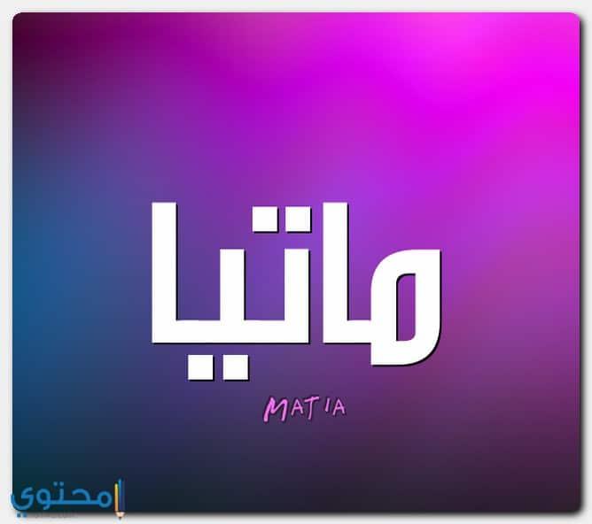 اسم ماتيا