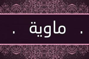 معنى اسم ماوية Mawyh بالتفصيل