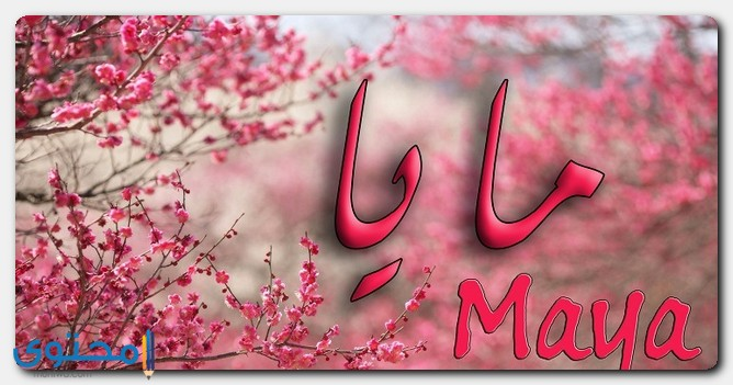 اسم مايا مسلم أم مسيحي