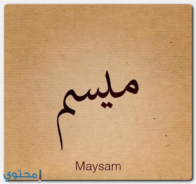 معنى اسم ميسم وصفات شخصيتها Maysam - موقع محتوى