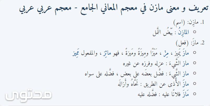 معنى اسم مازن وصفاته الشخصيه Mazen موقع محتوى