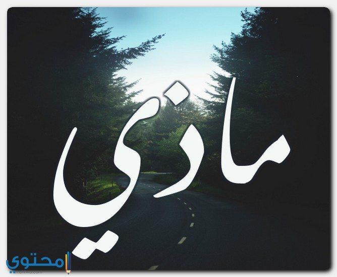 تسمية ماذي في الإسلام