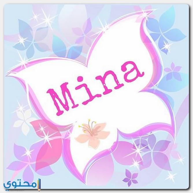 اسم مينا