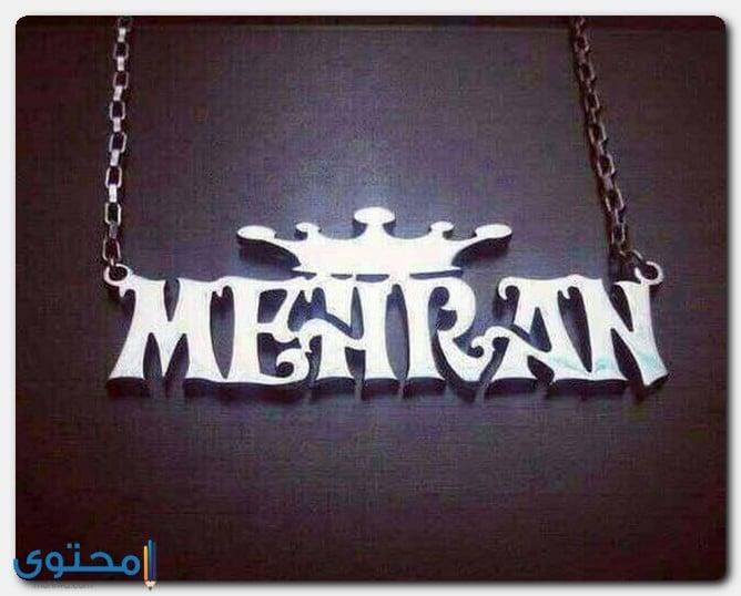 اسم مهران