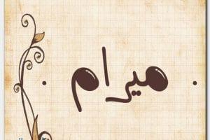 معنى اسم ميرام Meram وصفات حاملة الاسم