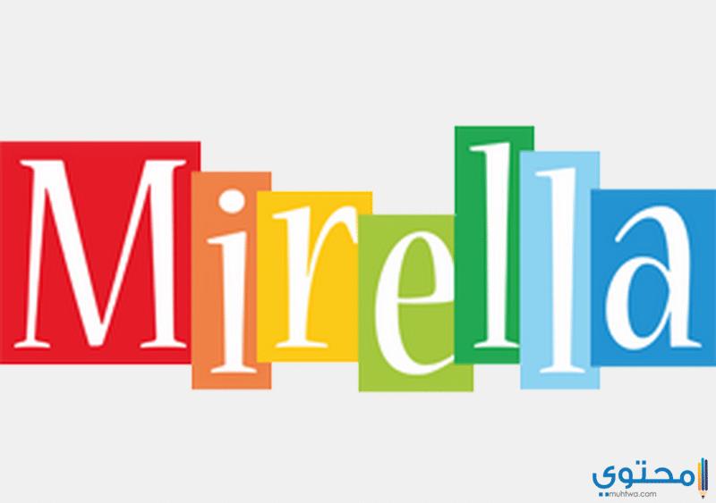 اسم ميريلا