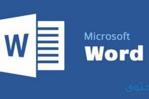تحميل تطبيق مايكروسوفت ووردMicrosoft Word