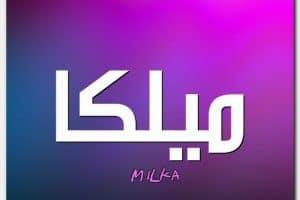 أسماء بنات 2019 بحرف الميم