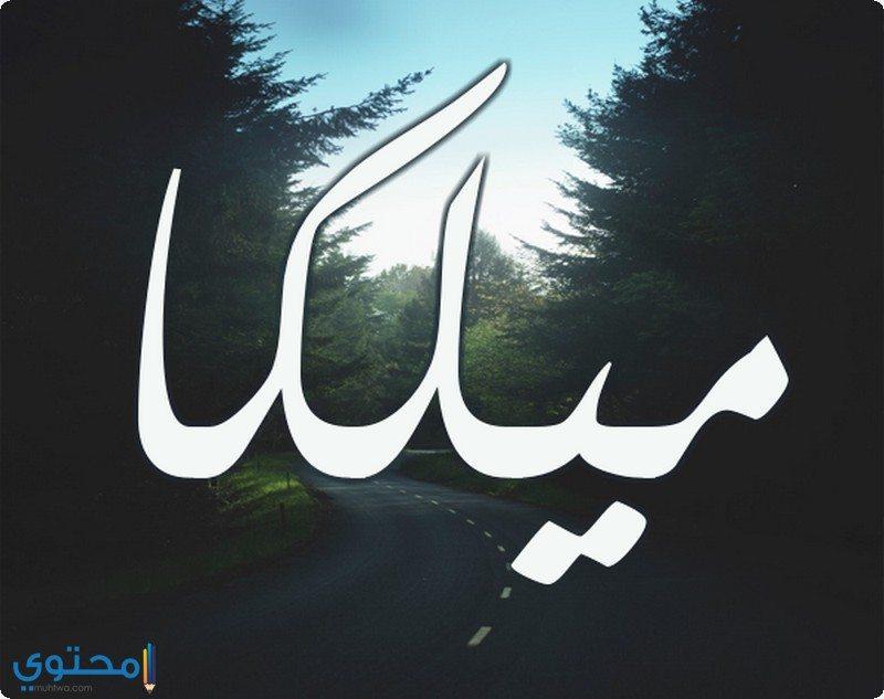 تسمية ميلكا في الإسلام