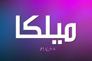 معنى اسم ميلكا Milka بالتفصيل
