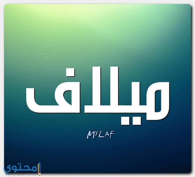 كيف يكتب اسم ميلاف بالإنجليزي