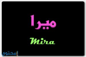 معنى اسم ميرا وشخصيتها