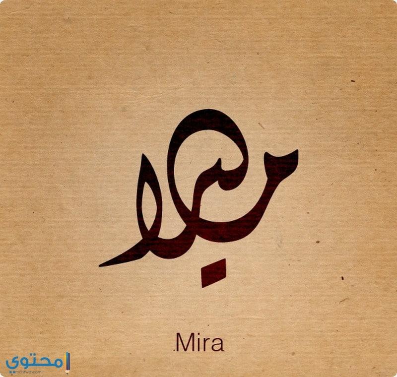 اسم ميرا