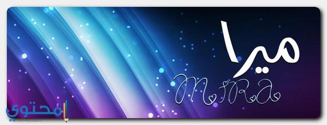 معنى اسم ميرا في المسيحية