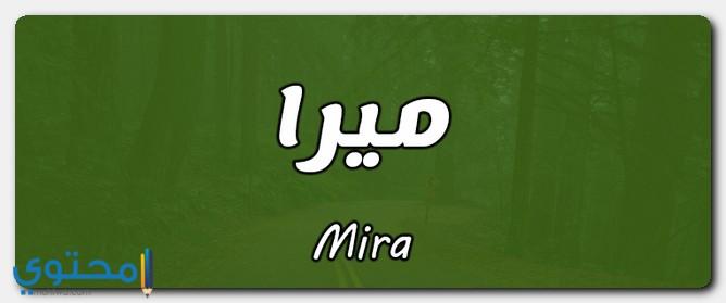 شخصية صاحبه اسم ميرا