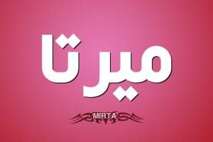 معنى اسم ميرتا Mirta بالتفصيل