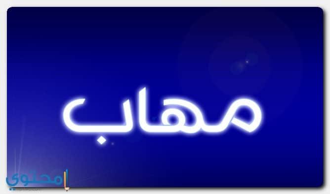 اسم مهاب