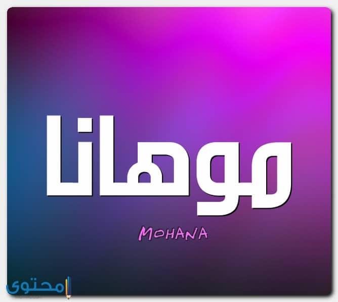 اسم موهانا