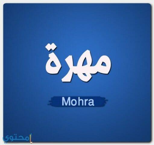 معنى اسم مهرة