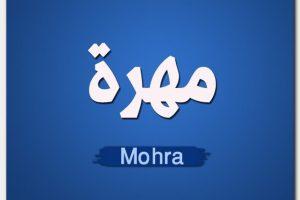 معنى اسم مهرة Mohra وشخصيتها