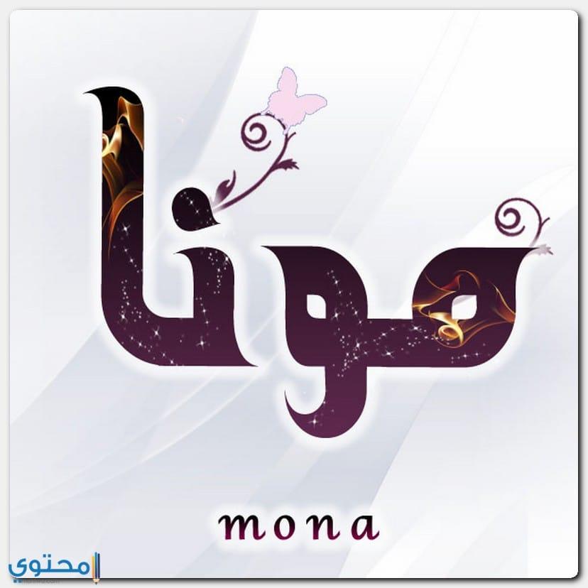 كتابة اسم Mona بالعربية
