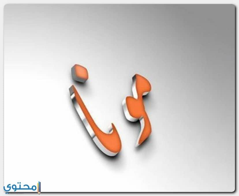 تسمية مونا في الإسلام