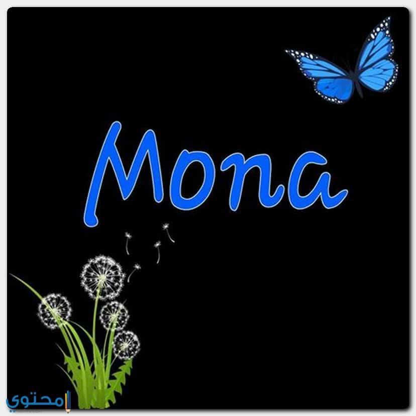 اجدد صور اسم Mona