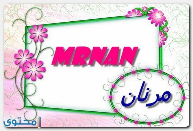 صفات حاملة اسم مرنان