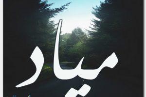 معنى اسم مياد وصفات حامل الاسم