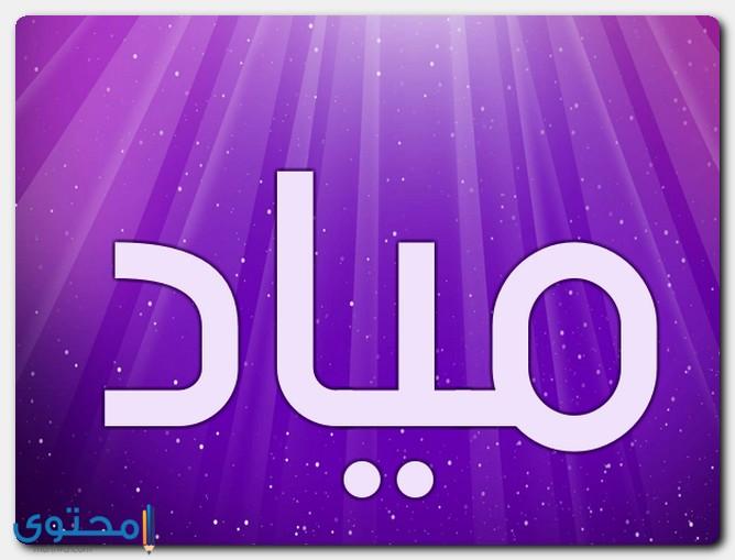 اسم مياد